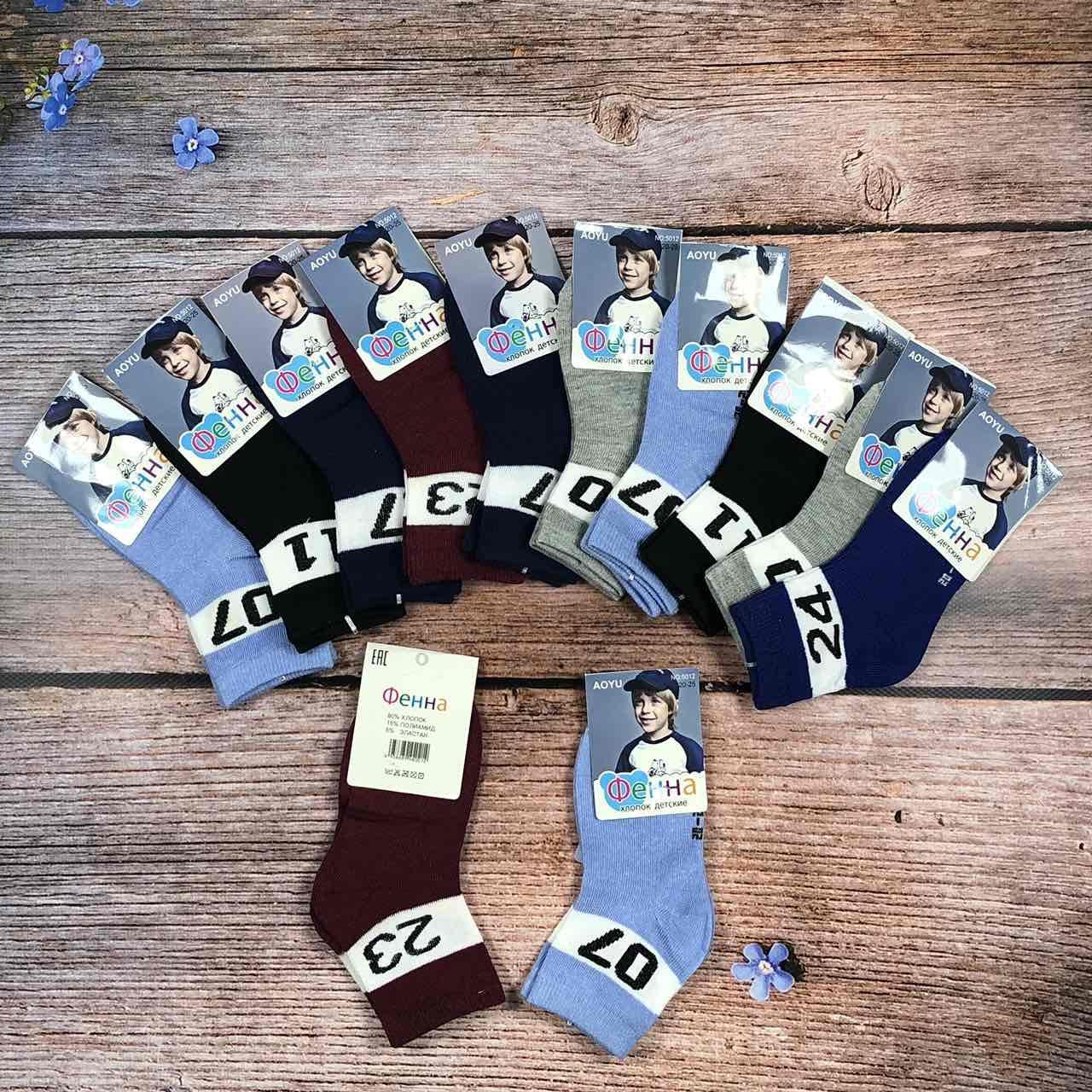 Спортивные носочки для мальчика Размер: 20- 25 см (8761-1)