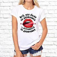 """Женская футболка Push IT для девичника с принтом """"Всё, что было на девичнике ...остается на девичнике"""""""