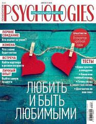 Журнал Psychologies Психология женский журнал по психологии №8 август 2019