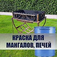 Термостойкая краска Пиролак 1000°С Stancolac для котлов, печей, каминов, мангалов. Черный цвет!