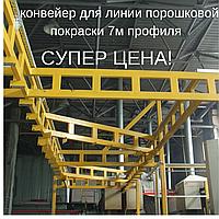 Оборудование для покраски.Конвейер для линии порошковой покраски 7м профиля. б/у ATR-Yawal., фото 1