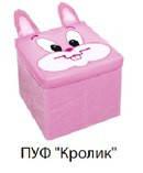 Пуф Кролик