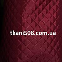 Стеганая Подкладочная ткань (Бордо)