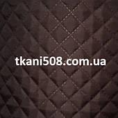Стьобана підкладкова тканина (Шоколад)