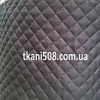 Стьобана Підкладкова тканина (темно-сірий)№80