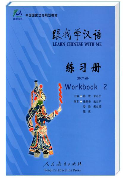 跟我学汉语 - Learn Chinese with Me 2 (workbook)
