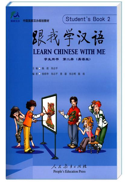 跟我学汉语 - Learn Chinese with Me 2 (coursebook)