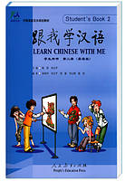 跟我学汉语 - Learn Chinese with Me 2 (coursebook)