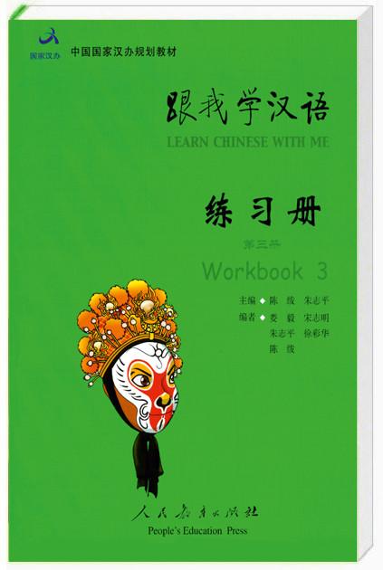 跟我学汉语 - Learn Chinese with Me 3 (workbook)