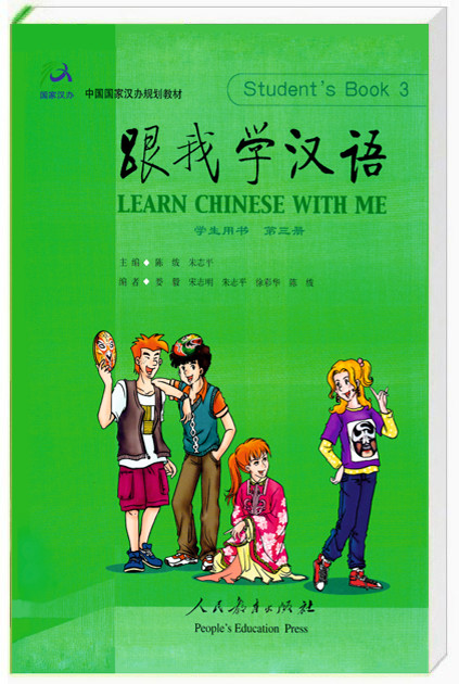 跟我学汉语 - Learn Chinese with Me 3 (coursebook)