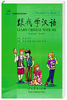 跟我学汉语 - Learn Chinese with Me 3 (coursebook)