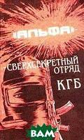 Михаил Болтунов Альфа  - сверхсекретный отряд КГБ