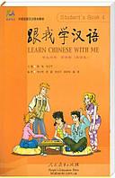 跟我学汉语 学生用书 Learn Chinese with Me 4 Student's book Учебник по китайскому языку для школьников Цветной