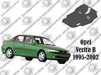 Защита OPEL VECTRA В МКПП 1995-2002