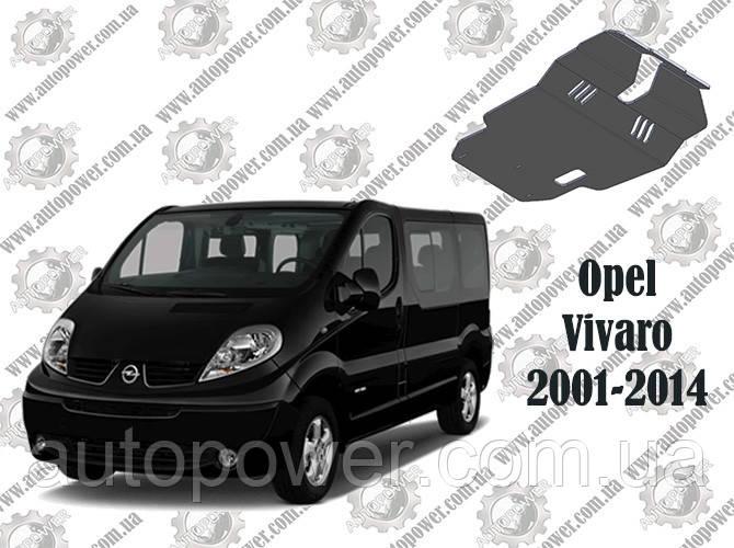 Защита OPEL VIVARO АКПП/МКПП V-1.9D, 2.0D, 2.5D 2001-2014