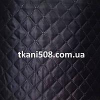 Стеганая Подкладочная ткань (Т.Синий)