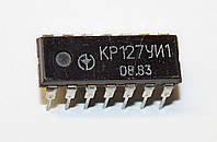 МикросхемаК127УИ1 (DIP-14)