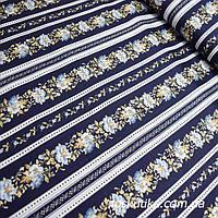 52005 Строгий орнамент. Полоса из цветов на синем. Квилтинговые ткани для шитья и рукоделия.