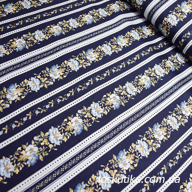 52005 Строгий орнамент. Полоса из цветов на синем. Квилтинговые ткани для шитья и рукоделия., фото 1