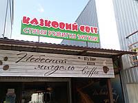 Вывески с объемными буквами на заказ в Хмельницком