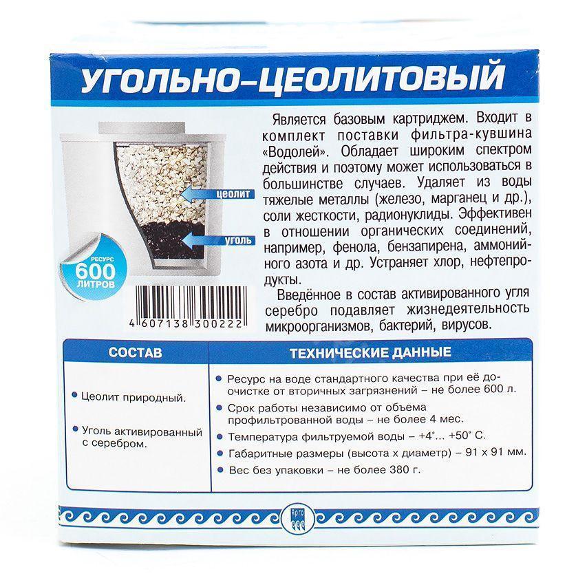Картридж для Фильтра Водолей Кувшин угольно-цеолитовый Арго (очистка воды от примесей, хлора, минералы)