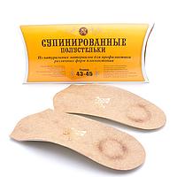 Супинированные полустельки Быкова Арго размер 43, 44, 45 (плоскостопие, остеохондроз, варикоз)