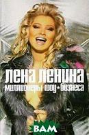 Лена Ленина Миллионеры шоу-бизнеса