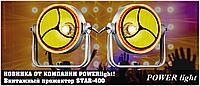 Светодиодный прожектор STAR-400