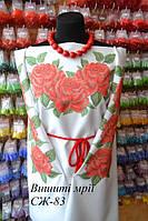Женская заготовка сорочки СЖ-83