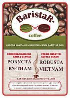 Кофе свежеобжаренный в зернах Робустa Vietnam 16