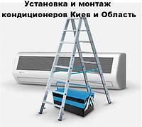 Установка и монтаж кондиционера Киев и Область