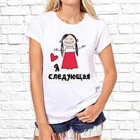 """Женская футболка Push IT для девичника с принтом """"Я следующая"""""""