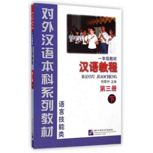 汉语教程 3下 - Hanyu Jiaocheng 3b