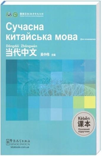 当代中文 - Сучасна китайська мова (Підручник)