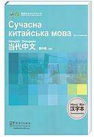 当代中文 - Сучасна китайська мова (Книга ієрогліфів)