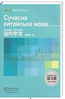 当代中文 练习册 Сучасна китайська мова для починаючих Книга вправ з китайської мови