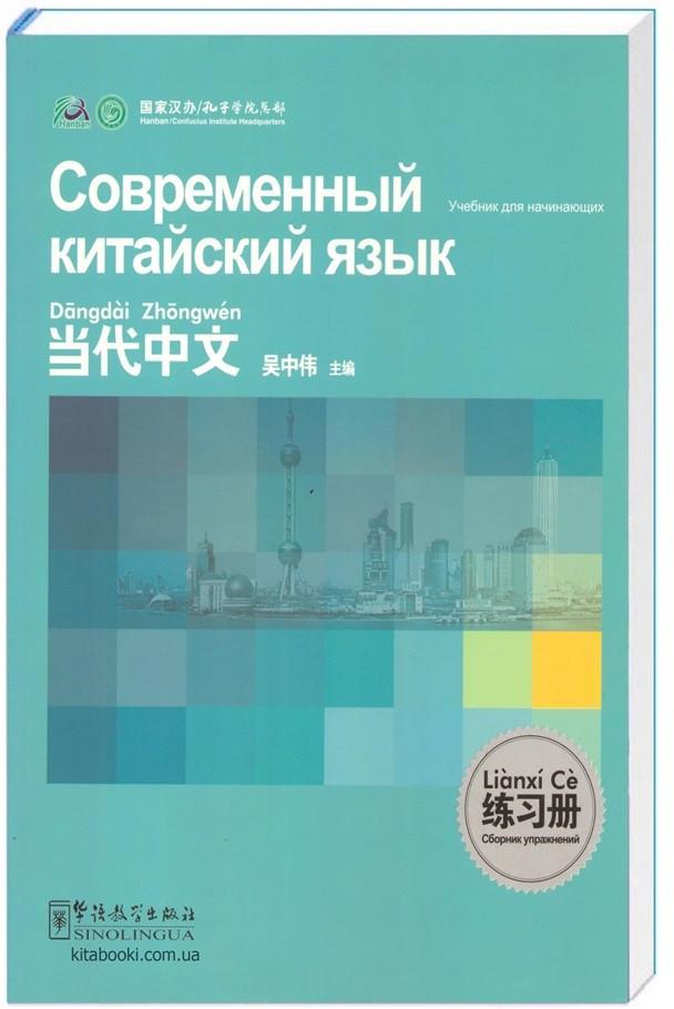 当代中文 - Современный китайский язык (Сборник упражнений)