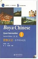博雅汉语 - Boya Chinese 2a
