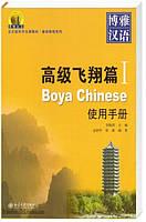 博雅汉语 - Boya Chinese 4a workbook