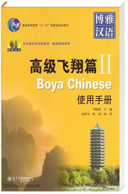 博雅汉语 - Boya Chinese 4b workbook