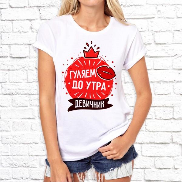 Женская футболка для девичника с принтом
