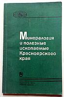 Минералогия и полезные ископаемые Красноярского края