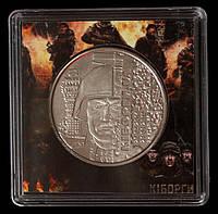 Монета Украины 10 гривн 2018 г. Кіборги - Герої не вмирають. Сувен. упаковка