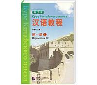 Курс китайского языка 1.2