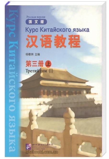 Курс китайского языка 3.1