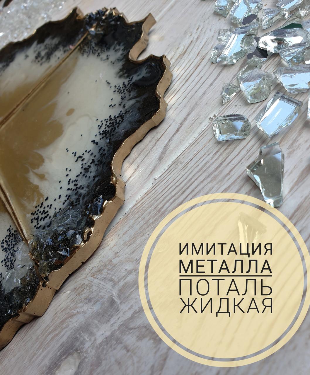 """Хромированная жидкая поталь (Германия) имитация жидкого металла для эффектов в декоре.""""Классическое золото"""""""