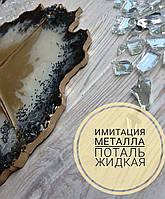"""Хромированная жидкая поталь (Германия) имитация жидкого металла для эффектов в декоре.""""Классическое золото"""", фото 1"""