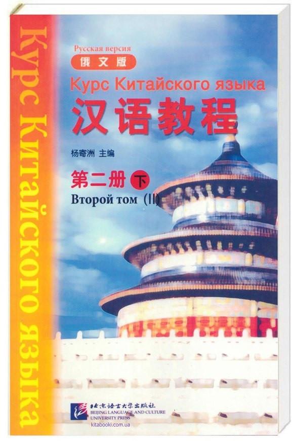 Курс китайского языка 2.2
