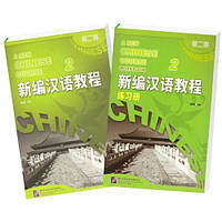 A New Chinese Course 2 (Textbook + Workbook)