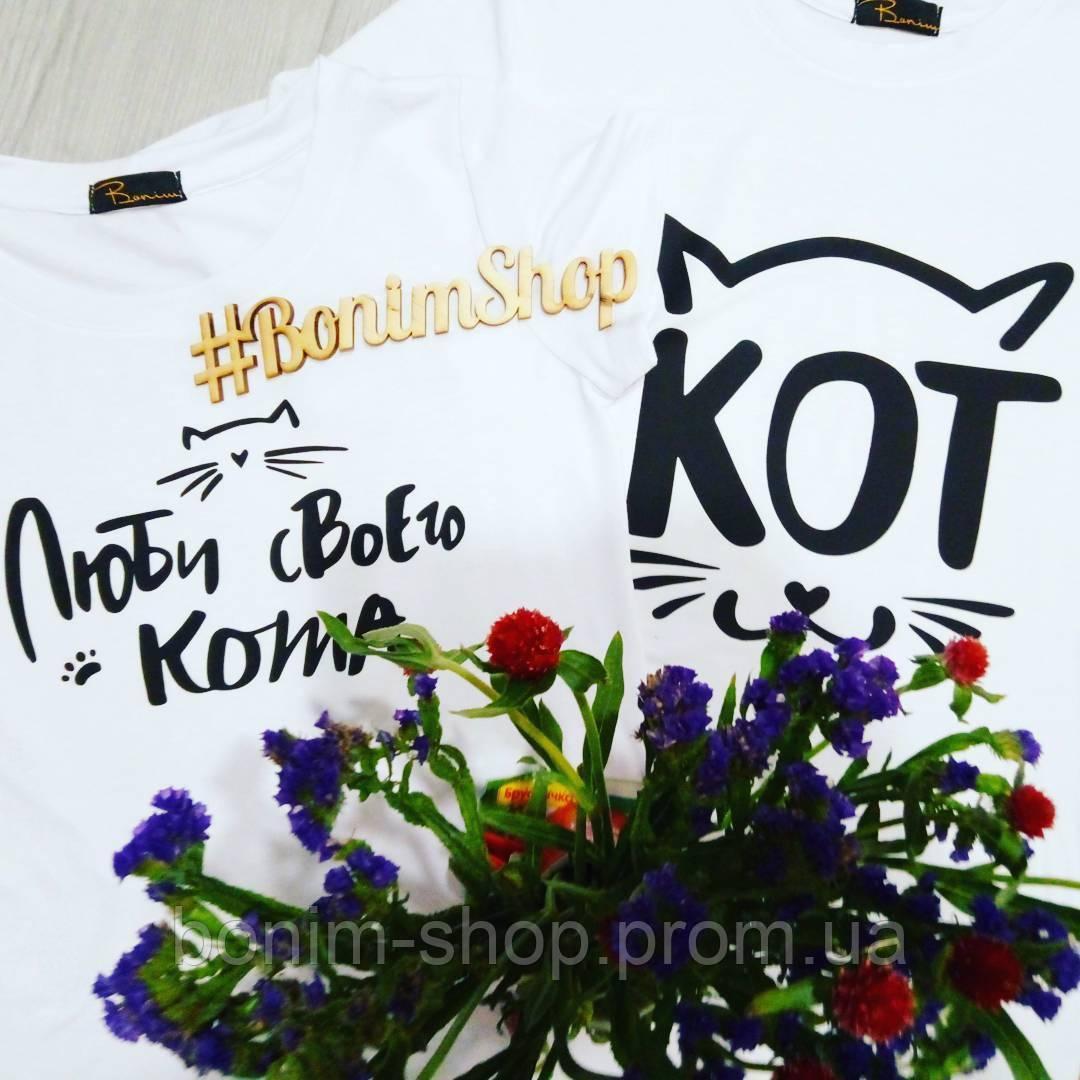 Парные белые футболки с котом